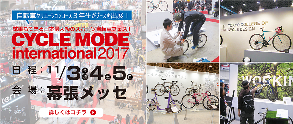 サイクルモード 2017