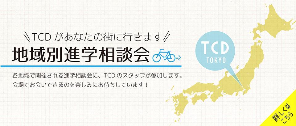 TCDがあなたの街に行きます!
