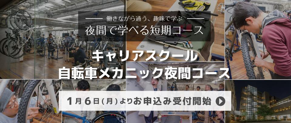 キャリアスクール自転車メカニック夜間コース