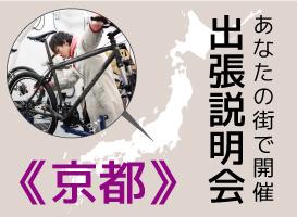 《京都開催》学校説明会