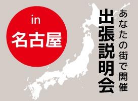 《名古屋開催》学校説明会