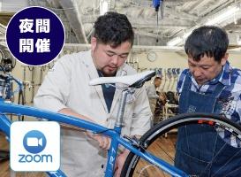 【オンライン】自転車メカニック夜間コース説明会