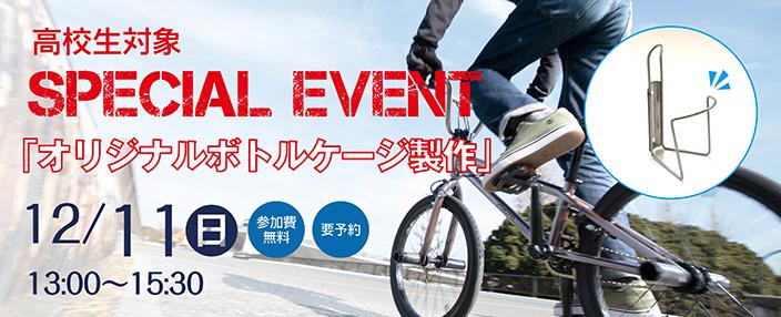 高校生対象スペシャルイベント 12/11(日)13:00〜15:30