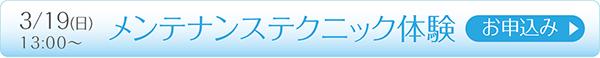 3/19(日) 13:00〜 メンテナンステクニック体験