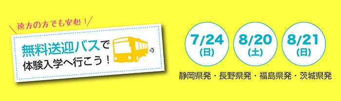 無料送迎バスで体験入学へ行こう