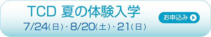 夏の体験入学(7/24・8/20・21) お申込みボタン