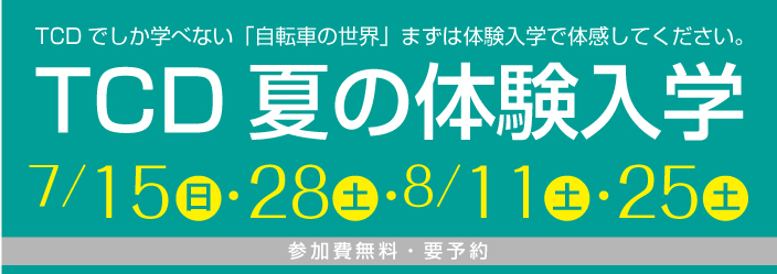 TCD夏の体験入学 7/22(土)・23(日)・8/19(土)・20(日)