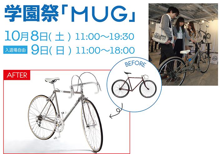 入退場自由!学園祭MUG 10月8日(土)・9日(日)