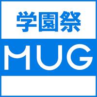 学園祭『MUG 2014』開催!