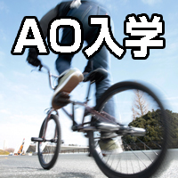2017年度 AO入学制度後期募集のお知らせ