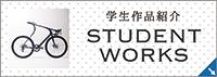 バナー:student works