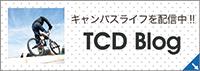 バナー:TCDブログ