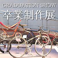 卒業制作展 〜GRADUATION SHOW 2015〜