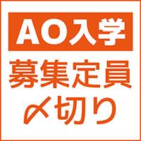 2018年度 AO入学募集定員〆切りのお知らせ