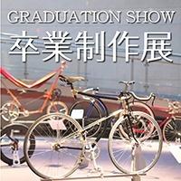 卒業制作展 〜GRADUATION WORKS SHOW 2017〜