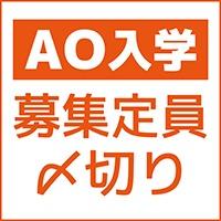 2019年度 AO入学募集定員〆切りのお知らせ