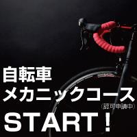 関西初の自転車を学ぶコースがスタートします!