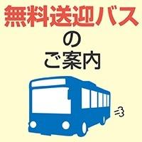 無料送迎バスで体験入学・学校見学へ行こう!