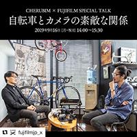 【イベント情報】CHERUBIM ✖ FUJIFILM SPECIAL TALK