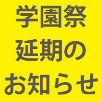 学園祭『MUG 2019』延期のお知らせ